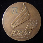 Israeli Army/Israeli 30th Remembrance Day commemoration medal, 1978