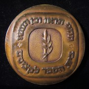 Israeli Army officers training school medal, circa. 1967-1968