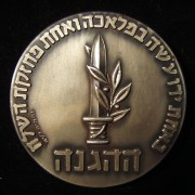Haganah 50th Anniversary silvered bronze medal by Elisha (ND), 1970