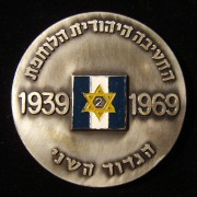 Jewish Brigade 2nd Battalion commemoration medal, 1969