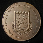 Irgun/IZL Hebrew Revolt 35th anniversary numbered commem. medal, 1979