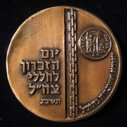 Israeli Army / Israel's 15th Remebrance Day medal etched 'Manpower Dept', 1963