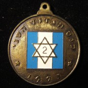 Jewish Brigade 2nd battalion assembly commemoration medal, 1971