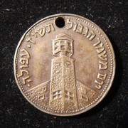 Israeli Army 'Border Guard Day' bronze commemorative token, 1956-57