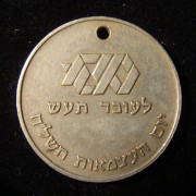 Israel: IMI commem. token of Israel's 30th Anniv. on 1 Lira planchet, 1978