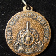 Israeli Army ordnance corps 10th anniversary commemoration token, 1961