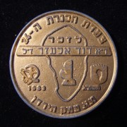 24th Kinneret (Sea of Galillee) March in honor of David Elazar uniface token, 1983