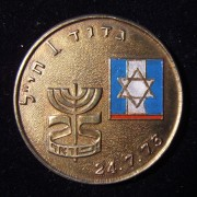 Jewish Brigade 1st battalion commem. medal for Israel's 25th anniv. 1973