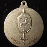 Haganah 'Oded Brigade' 20 year commemoration medal, 1968