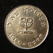 IDF Exhibition/Israel's 20th anniversary token, 1968