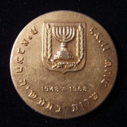 Israel: IMI 20 year brass service medal of appreciation, 1968