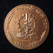 Israel: Israel Military Industries 50th anniv. tombak medal, 1983