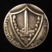 Haganah 'Givati Brigade' liberation of Ashkelon commemoration medal, 1968