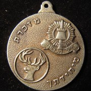 Israeli Army engineering corps tallion momento, circa. late 1970s