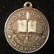 IDF Internatschule in Tel Aviv, Medallion, ca. 1970er