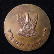 Israeli Airforce 100th Squadron 25th anniversary commemorative medal, 1974