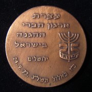 'Haganah' members' organization rally medal, Sept. 1973