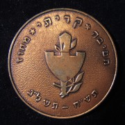 Haganah 'Kiryati Brigade' 25th anniversary commemoration token, 1973