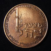 Israeli Army annual march commemorative token, 1973