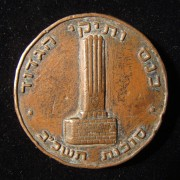 Haganah Givati Brigade 54th Battalion veterans assembly commem. medal, 1961