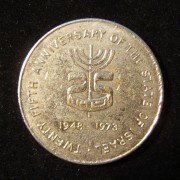 South African Zionist Federation token for Israel's 25th anniversary, 1973
