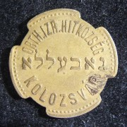 Hungary/Romania: Kolozsvár (Cluj) Jewish community 'Shechita' clipped 36 Fillér tax token, struck in brass, (ND) circa. 1900; not maker-marked; size: 24mm; weight: 3.45g. Obv.: Heb