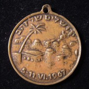 Israel: Six-Day War commemorative tallion depicting archetypal image of the Old City of Jerusalem with Hebrew legend