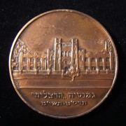 Israel: 'Gymnasia Herzliya' (Herzliya Gymnasium) 50th anniversary uniface bronze medal by Kretchmer, 1959; size: 45mm; weight: 53.65g. Obverse depicts the famous structure of the s