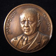 Israel: Chaim Nachman Bialik uniface portrait bronze medal by Kretchmer, ND; size: 45mm; weight: 50.8g. Depicts Bialik's famous pose with his name in Hebrew at left