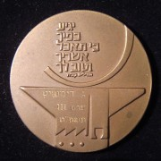 Israel: 3rd prize medal issued by Bnai Brith