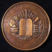 Italy: bronze medal of appreciation to Albert Cohn, 1855; by G.B.M & A.M.I; size: 55.25mm; weight: 64g. Obv.: objects & symbols of Judaism/ the Temple; engravers' initials