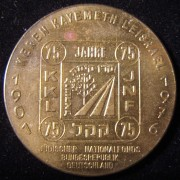Germany: 75th anniversary of the Jewish National Fund gilded bronze token; not maker-marked; size: 39.5mm; weight: 20.8g. Obv: JNF emblem within tri-lingual box