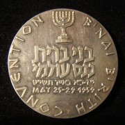 Israel: 1959 B'nai B'rith Convention in Jerusalem medal in silver (1961); designed by Zvi Narkiss, minted by Zechovoy; size: 35.25mm; weight: 29.7g. Inscribed on the rim with State