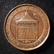 Germany: Clara Weiskopf and Moses Schnerb copper wedding token, 1896