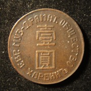 China: 'Jewish Music-Drama Society' of Harbin token, circa. 1910s-1920's