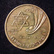US: 'Jewish Day/Century of Progress' Chicago exhibition medal, 1933