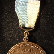 Israeli Postal Authority Workers Committee soldiers' medal, 1967