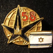 Moscow 'World Youth Festival' Israeli delegation pin, 1957-58