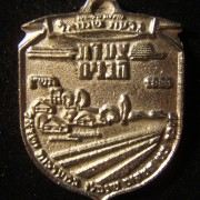 Israel: Givat Shmuel city 'Boys March' memorial/commemoration token, 1989
