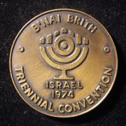 US/Israel: tombak(?) medal commemorating Bnai Brith triennial convention at the Jerusalem Garden, 1974; size: 38.5mm; weight: 28.3g.