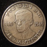 US: Zeev Jabotinsky commemorative medal, circa. 1960's; not maker-marked; size: 36.5mm; weight: 15.05g. Obv.: left facing bust of Jabotinsky with name in Heb. & Eng. + dates of bir
