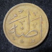 Syria(?)/Ottoman Empire: brass business token bearing the Arab legend