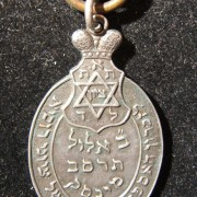 "Russia: the Second National Conference of Russian Zionists in Minsk, 1902 medallion inscribed to ""Akiva Arieh Weiss 