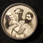 Israel/Palestine: 3rd Aliya era comem. pin of 3 key Zionist heros, Trumpeldor, Brenner & Gordon, c. 1922; iron body; not maker-marked; size: 24mm; weight: 1.9g. 3-piece constructio
