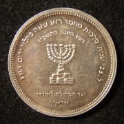 Iran: 25th Anniv. Shah's reign silver token by Jewish Community 1965-66