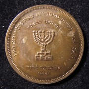 Iran: 25th Anniv. Shah's reign bronze token by Jewish Community, 1965-66