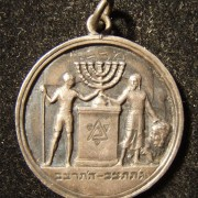 Palestine: 2-piece uniface medallion set of 1st Maccabbi Games, 1932; white metal: 1) maker-marked 'J'(?); size (tallion only) 24.5 x 27.5mm; weight: 4.95g: 2 figures, modern athle