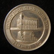 Germany Börneplatz Synagogue (Frankfurt) enlargement medal, aluminum, 1901