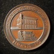 Germany: Börneplatz Synagogue (Frankfurt) enlargement medal, bronze, 1901