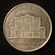 Germany: Inauguration original Jeschurun Synagogue (Frankfurt), tin, 1852
